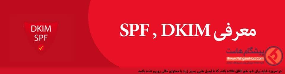 spf معرفی spf , dkim معرفی SPF , DKIM spfffffffffffff