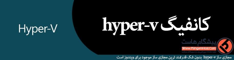 HYPER کانفیگ hyper-v کانفیگ hyper-v HYPER
