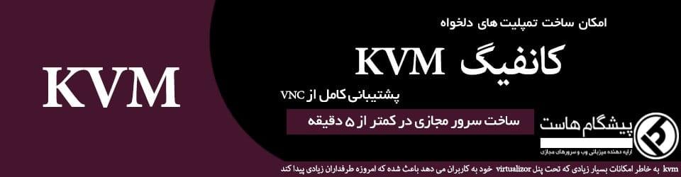 KVM کانفیگ kvm کانفیگ KVM KVM